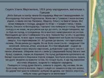 """Серніч Улита Мартинівна, 1916 року народження, жителька с. Гришки """"Моїх батьк..."""