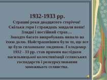 1932-1933 рр. Страшні роки двадцятого сторіччя! Скільки горя і страждань завд...