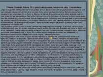 """Півень Оришка Яківна, 1916 року народження, жителька села Новоселівка """"Про го..."""