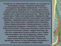 На цей час на новоселівських землях, як і в цілому по Полтавщині, процес ство...