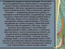 Та радянська влада не терпіла непокори. То ж в 1930 році ці трудівники були з...