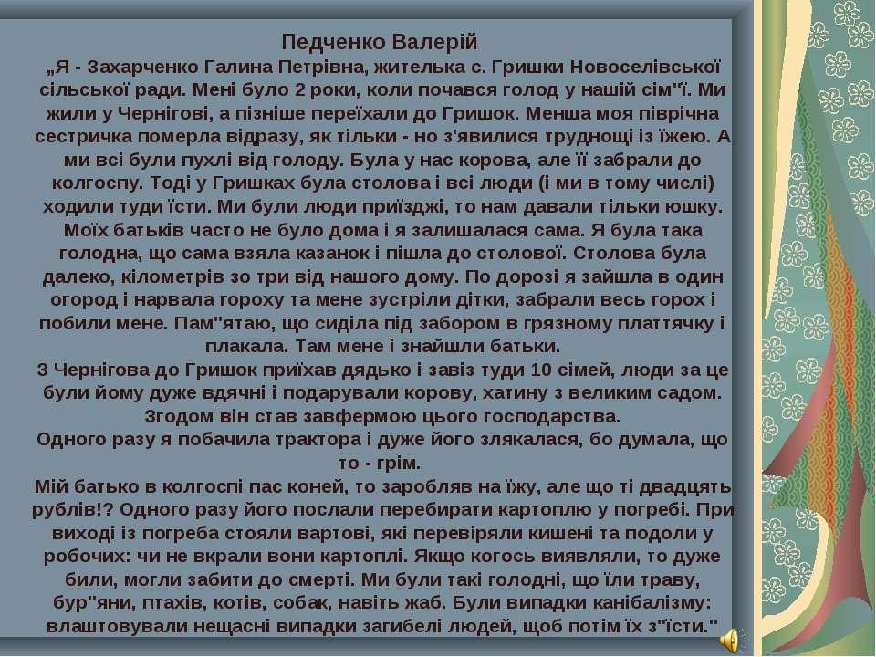 """Педченко Валерій """"Я - Захарченко Галина Петрівна, жителька с. Гришки Новоселі..."""