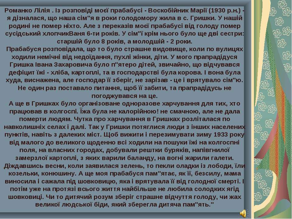 Романко Лілія . Із розповіді моєї прабабусі - Воскобійник Марії (1930 р.н.) -...
