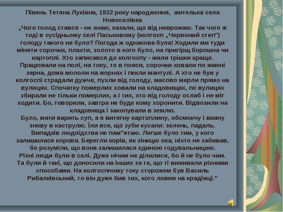 """Півень Тетяна Луківна, 1922 року народження, жителька села Новоселівка """"Чого ..."""