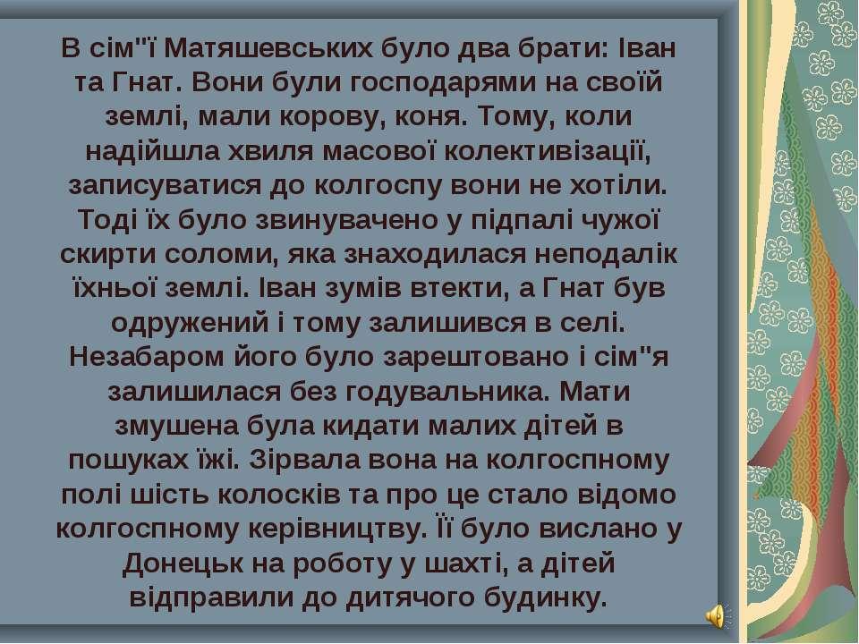 """В сім""""ї Матяшевських було два брати: Іван та Гнат. Вони були господарями на с..."""