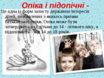Це одна із форм захисту державою інтересів дітей, позбавлених з якихось причи...
