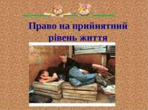 Право на прийнятний рівень життя