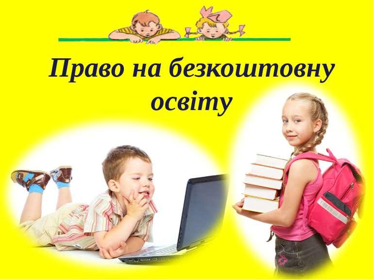 Право на безкоштовну освіту