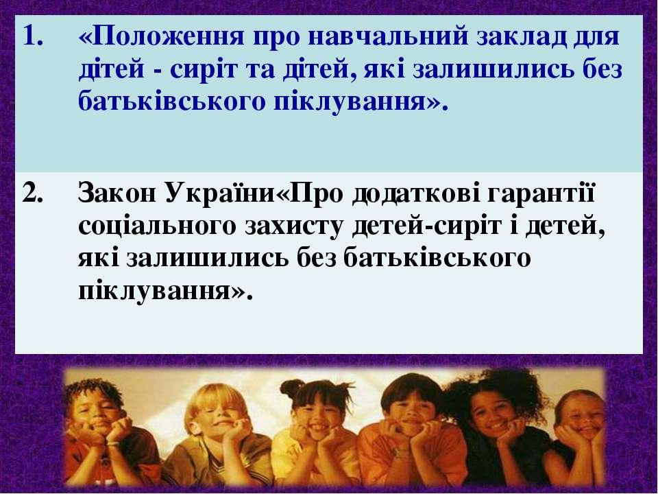 1. «Положення про навчальний заклад для дітей - сиріт та дітей, які залишилис...