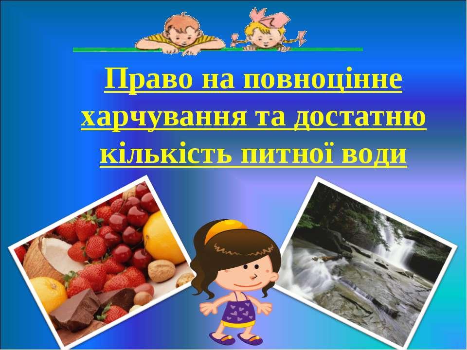 Право на повноцінне харчування та достатню кількість питної води