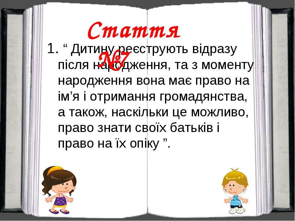 """1. """" Дитину реєструють відразу після народження, та з моменту народження вона..."""