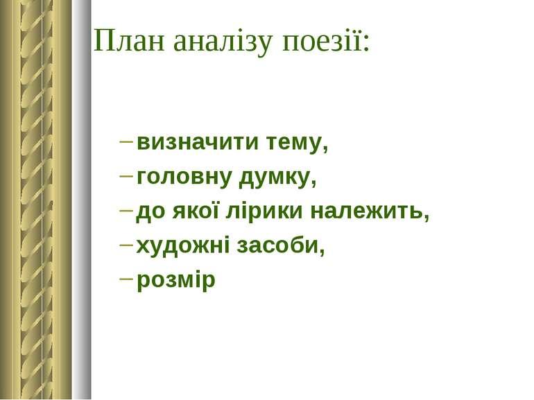 План аналізу поезії: визначити тему, головну думку, до якої лірики належить, ...