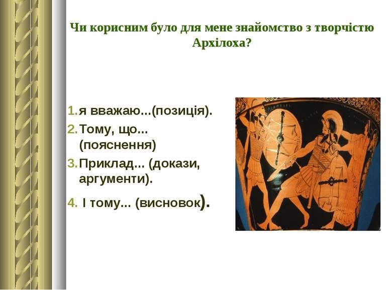 Чи корисним було для мене знайомство з творчістю Архілоха? я вважаю...(позиці...