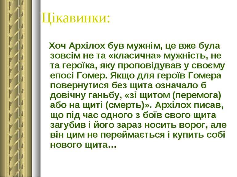 Цікавинки: Хоч Архілох був мужнім, це вже була зовсім не та «класична» мужніс...