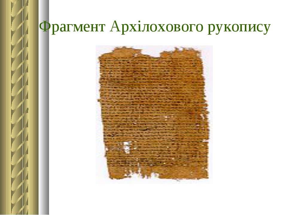 Фрагмент Архілохового рукопису