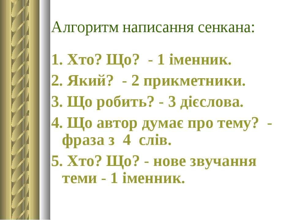 Алгоритм написання сенкана: 1. Хто? Що? - 1 іменник. 2. Який? - 2 прикметники...