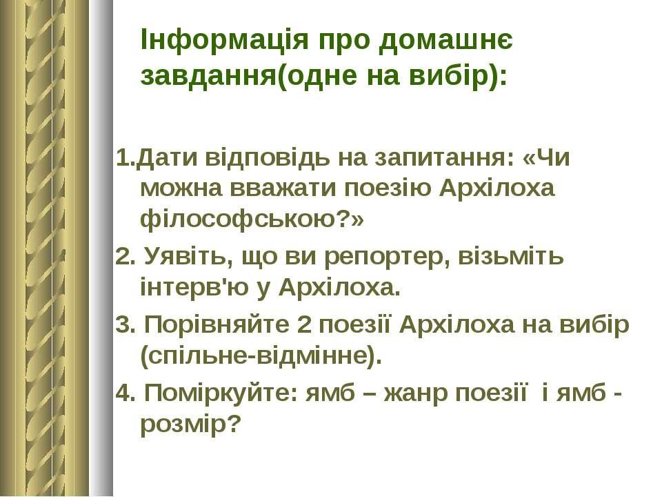 Інформація про домашнє завдання(одне на вибір): 1.Дати відповідь на запитання...