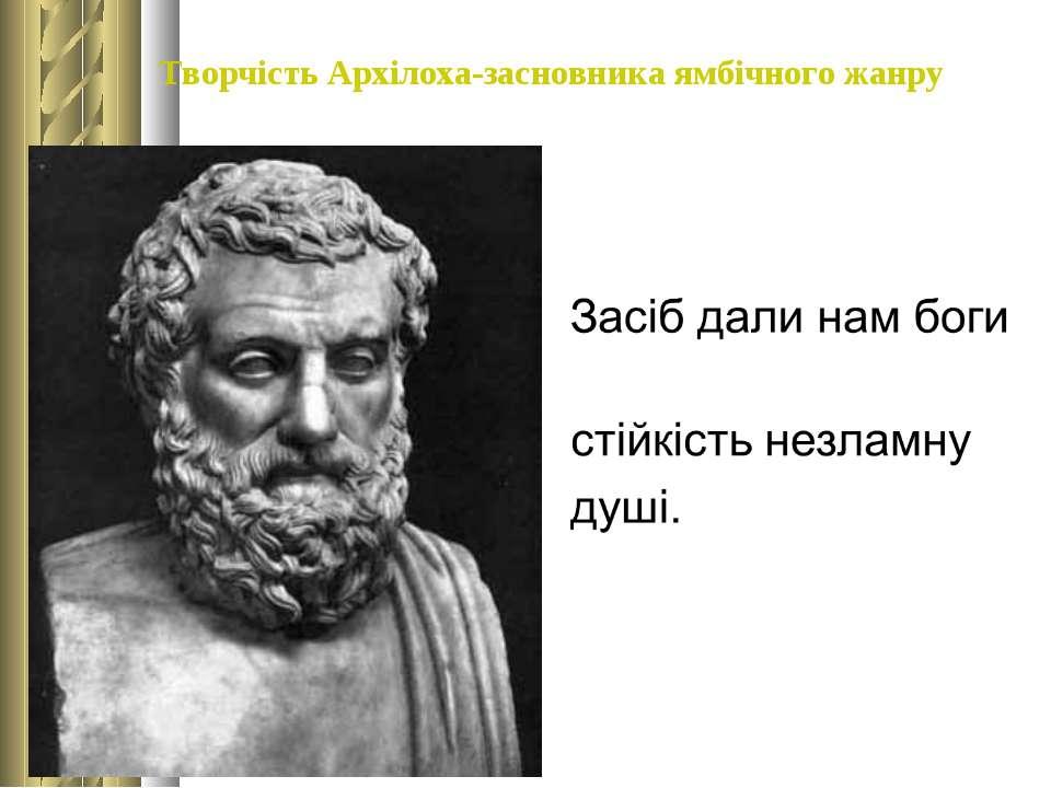 Творчість Архілоха-засновника ямбічного жанру