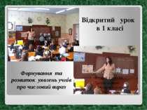 Формування та розвиток уявлень учнів про числовий вираз Відкритий урок в 1 класі