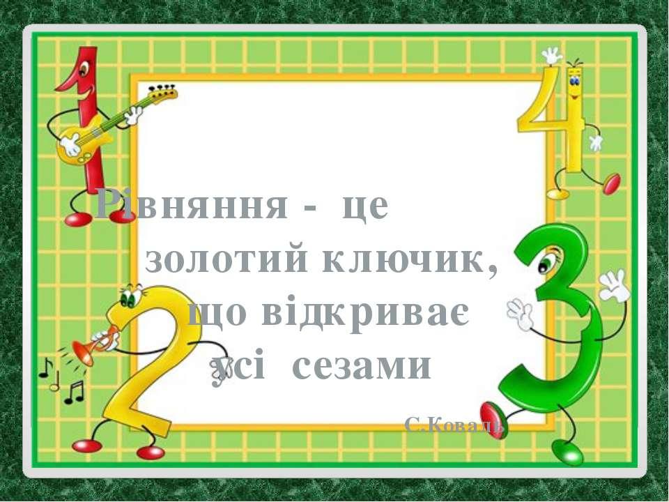 Рівняння - це золотий ключик, що відкриває усі сезами С.Коваль