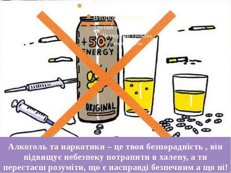 Алкоголь та наркотики – це твоя безпорадність , він підвищує небезпеку потрап...