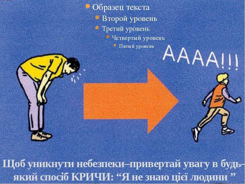 """Щоб уникнути небезпеки–привертай увагу в будь–який спосіб КРИЧИ: """"Я не знаю ц..."""