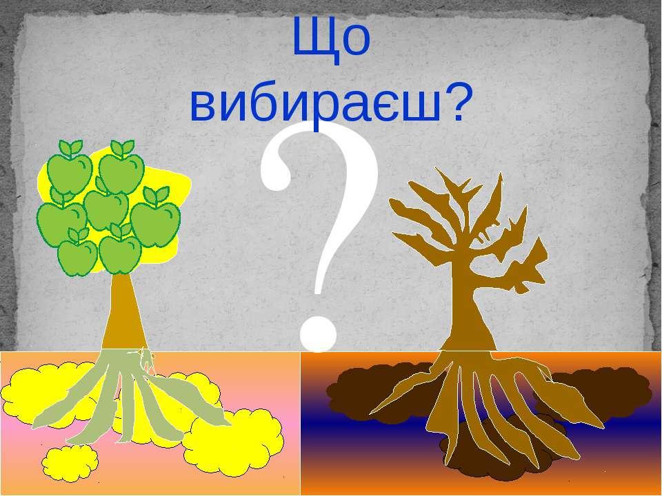 ? Що вибираєш?