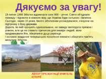 Дякуємо за увагу! 19 липня 1998 Зіболки відзначали своє 600 – річчя. Свято об...
