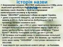 історія назви села У документах вперше ЗІБОЛКИ згадуються в 1398р.,коли львіс...