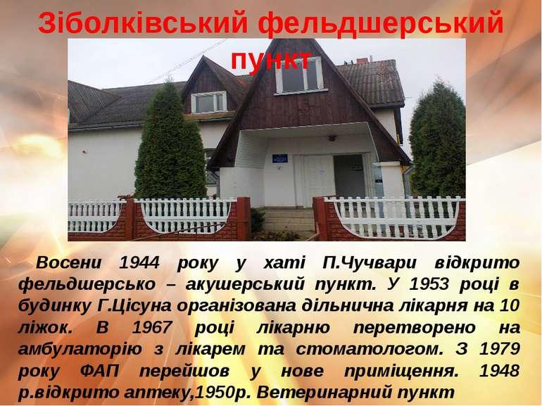 Восени 1944 року у хаті П.Чучвари відкрито фельдшерсько – акушерський пункт. ...