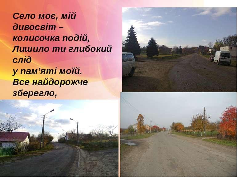 Село моє, мій дивосвіт – колисочка подій, Лишило ти глибокий слід у пам'яті м...