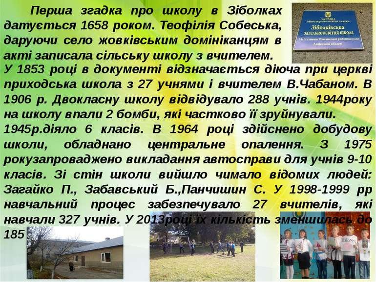 Перша згадка про школу в Зіболках датується 1658 роком. Теофілія Собеська, да...