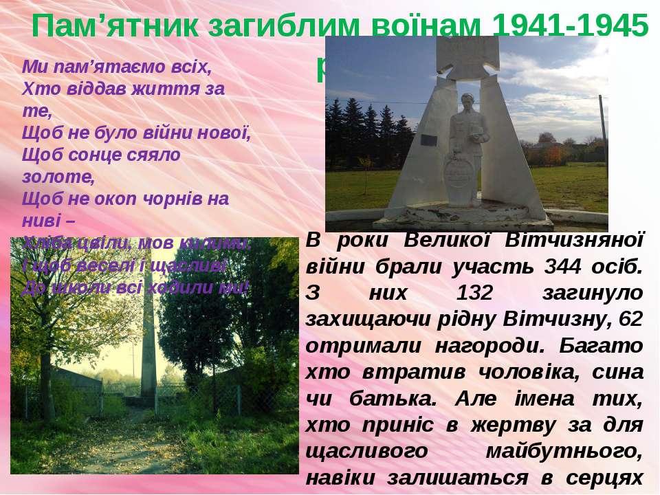 Пам'ятник загиблим воїнам 1941-1945 рр. В роки Великої Вітчизняної війни брал...