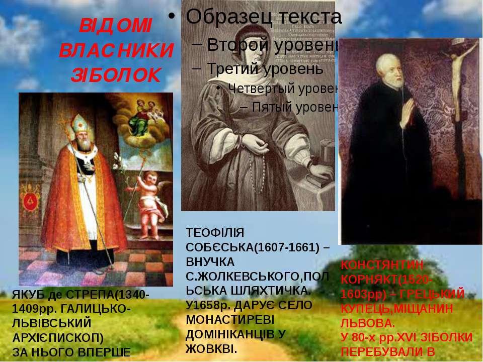 ВІДОМІ ВЛАСНИКИ ЗІБОЛОК ЯКУБ де СТРЕПА(1340-1409рр. ГАЛИЦЬКО-ЛЬВІВСЬКИЙ АРХІЄ...