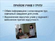 Обмін інформацією з класоводом про навчальні завдання для учнів. Відзначення ...