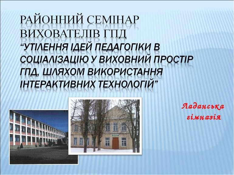 Ладанська гімназія