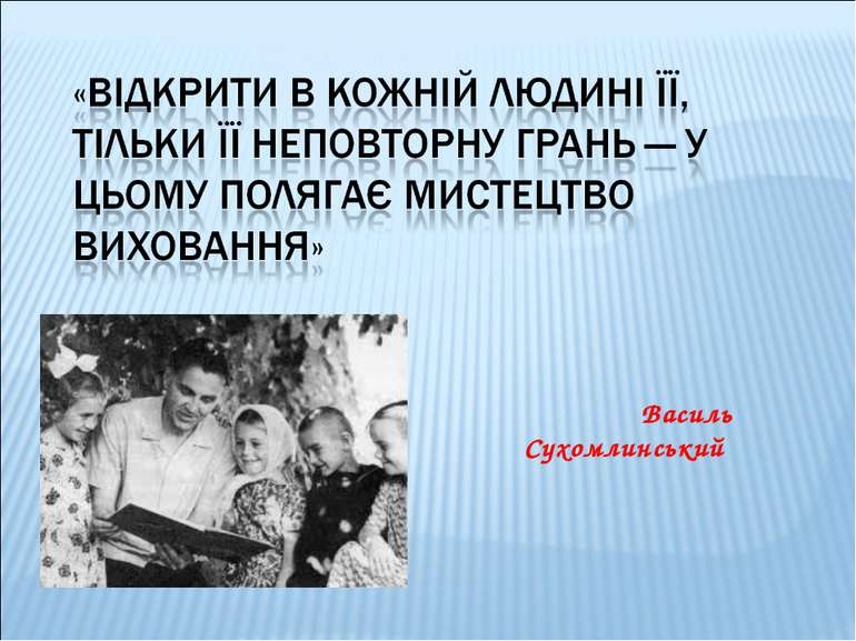 Василь Сухомлинський