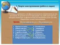 Установити відповідність між фразеологізмами й синонімічними до них дієсловам...