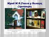 Музей М.В.Гоголя у Великих Сорочинцях