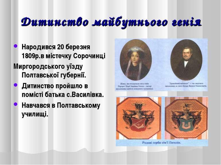 Дитинство майбутнього генія Народився 20 березня 1809р.в містечку Сорочинці М...