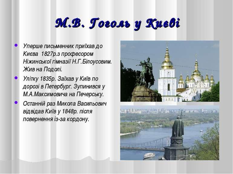 М.В. Гоголь у Києві Уперше письменник приїхав до Києва 1827р.з професором Ніж...