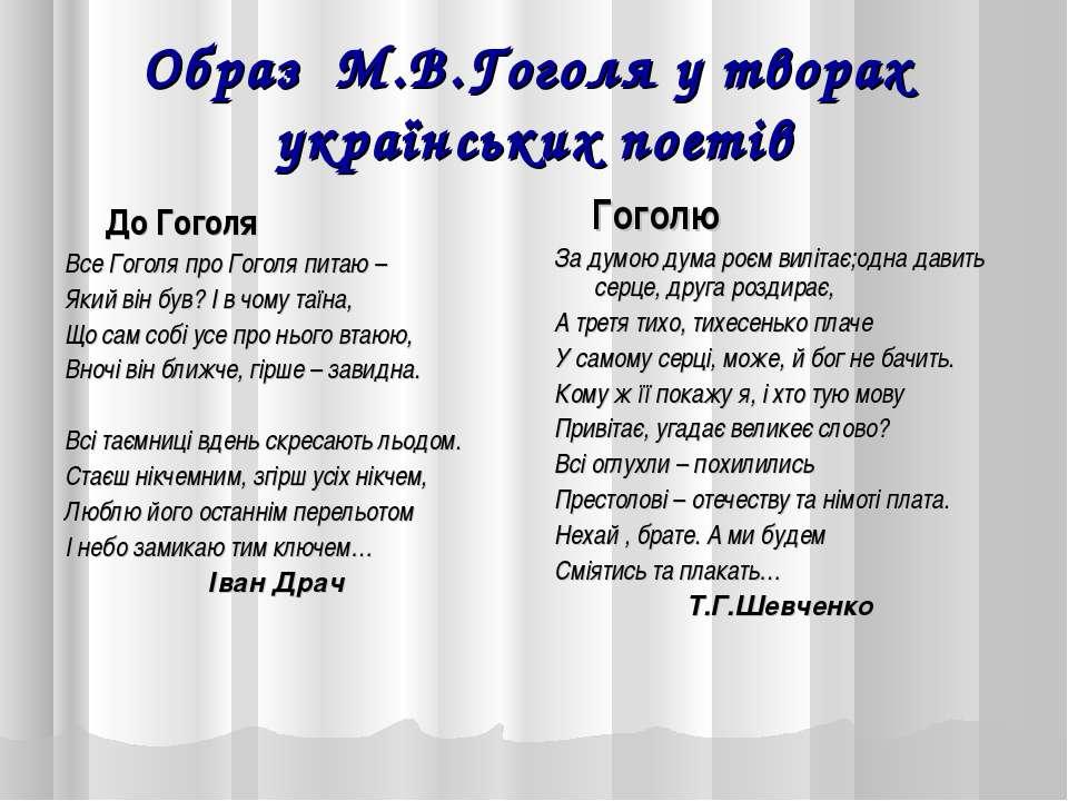 Образ М.В.Гоголя у творах українських поетів До Гоголя Все Гоголя про Гоголя ...