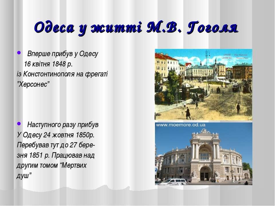 Одеса у житті М.В. Гоголя Вперше прибув у Одесу 16 квітня 1848 р. із Констонт...