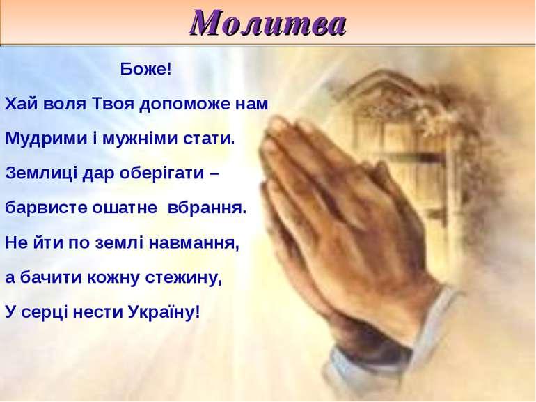Молитва Боже! Хай воля Твоя допоможе нам Мудрими і мужніми стати. Землиці дар...