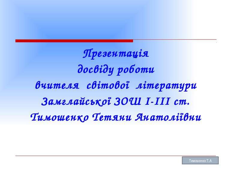 Презентація досвіду роботи вчителя світової літератури Замглайської ЗОШ І-ІІІ...