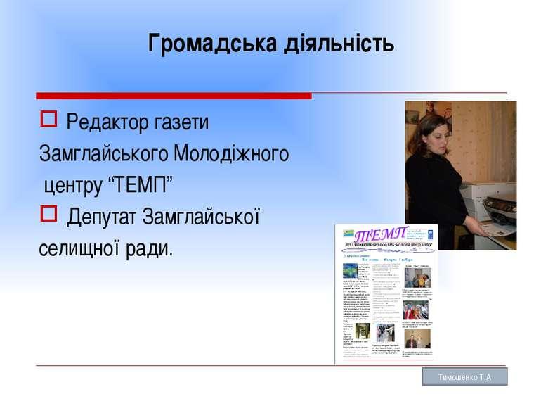 """Громадська діяльність Редактор газети Замглайського Молодіжного центру """"ТЕМП""""..."""