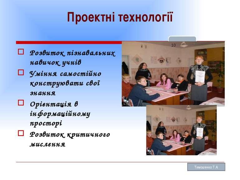 Проектні технології Проект Розвиток пізнавальних навичок учнів Уміння самості...