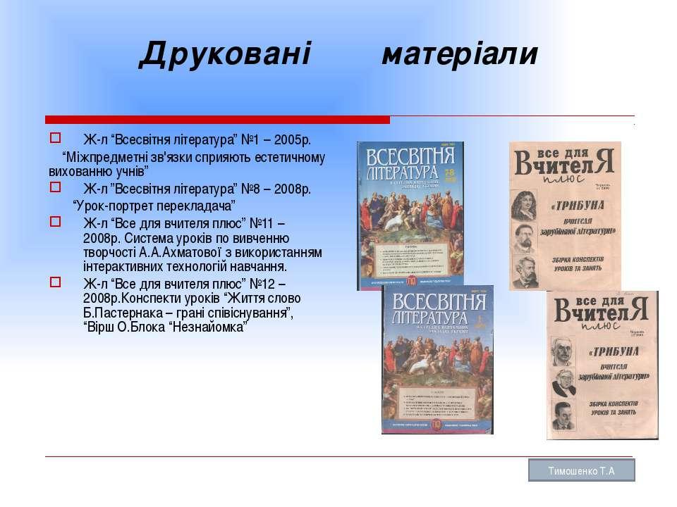 """Друковані матеріали Ж-л """"Всесвітня література"""" №1 – 2005р. """"Міжпредметні зв'я..."""