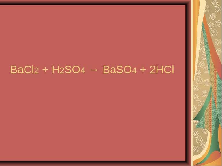 BaCl2 + H2SO4 → BaSO4 + 2HCl