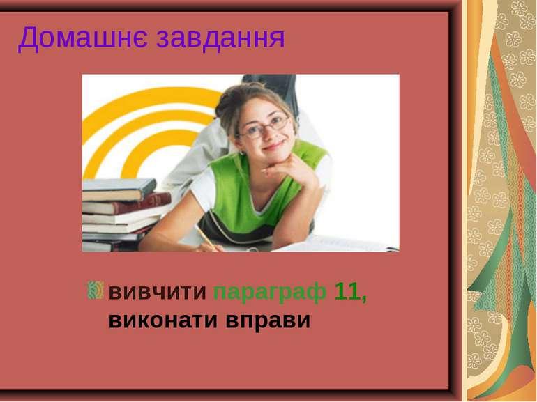 Домашнє завдання вивчити параграф 11, виконати вправи
